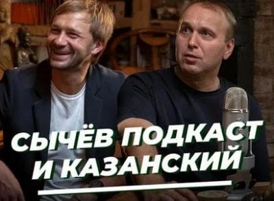 программа Матч Премьер: Сычёв подкаст и Денис Казанский