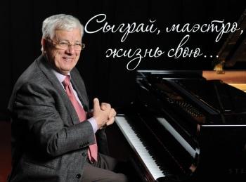 Сыграй, маэстро, жизнь свою в 18:55 на Россия Культура