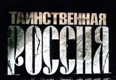 Таинственная Россия - фильм, кадры, актеры, видео, трейлер - Yaom.ru кадр