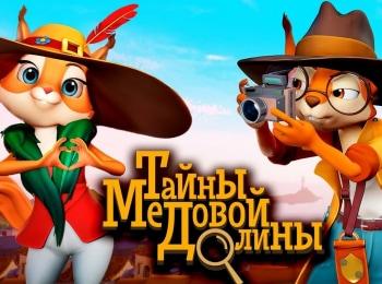 программа Мульт: Тайны Медовой долины Побег абрикоса