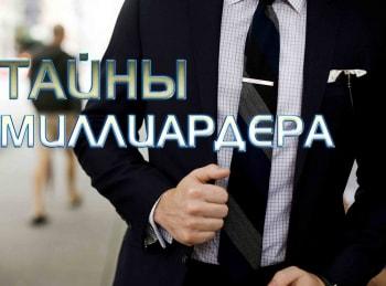 программа Amedia Hit: Тайны миллиардера 2 серия