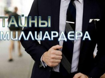 программа Amedia Premium: Тайны миллиардера 5 серия