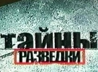 программа ОТР: Тайны разведки Арсенал шпиона