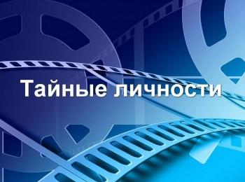 программа Travel Channel: Тайные личности