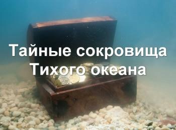 программа Санкт-Петербург: Тайные сокровища Тихого океана