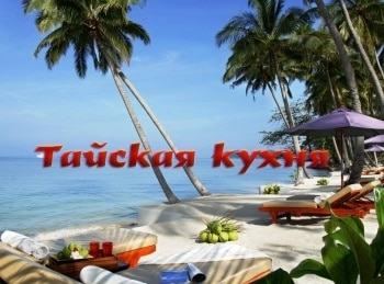 программа Кухня ТВ: Тайская кухня Чайнатаун