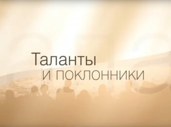 Таланты-и-поклонники-Анатолий-Папанов
