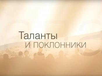 программа Центральное телевидение: Таланты и поклонники Людмила Гурченко