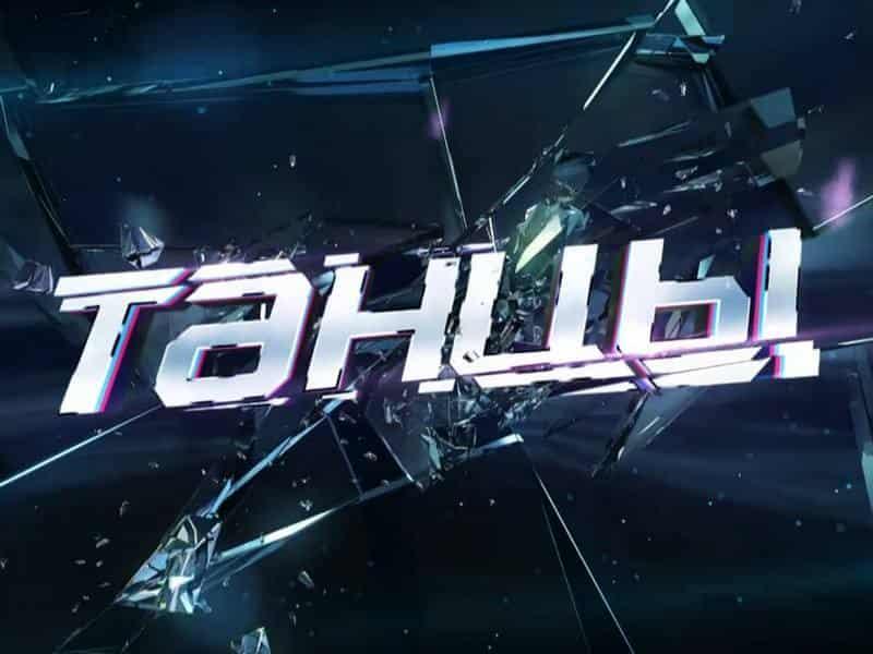 Танцы 107 серия в 13:30 на канале