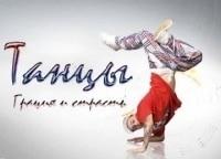 Танцы Грация и страсть Она и он в 13:30 на канале
