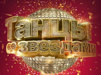 Танцы со звездами в 18:00 на Россия 1