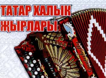 программа ТНВ: Татарские народные песни