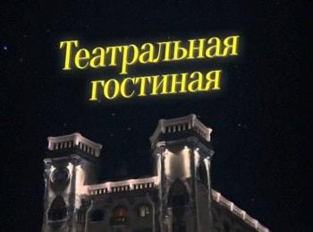 программа Санкт-Петербург: Театральная гостиная Марина Александрова