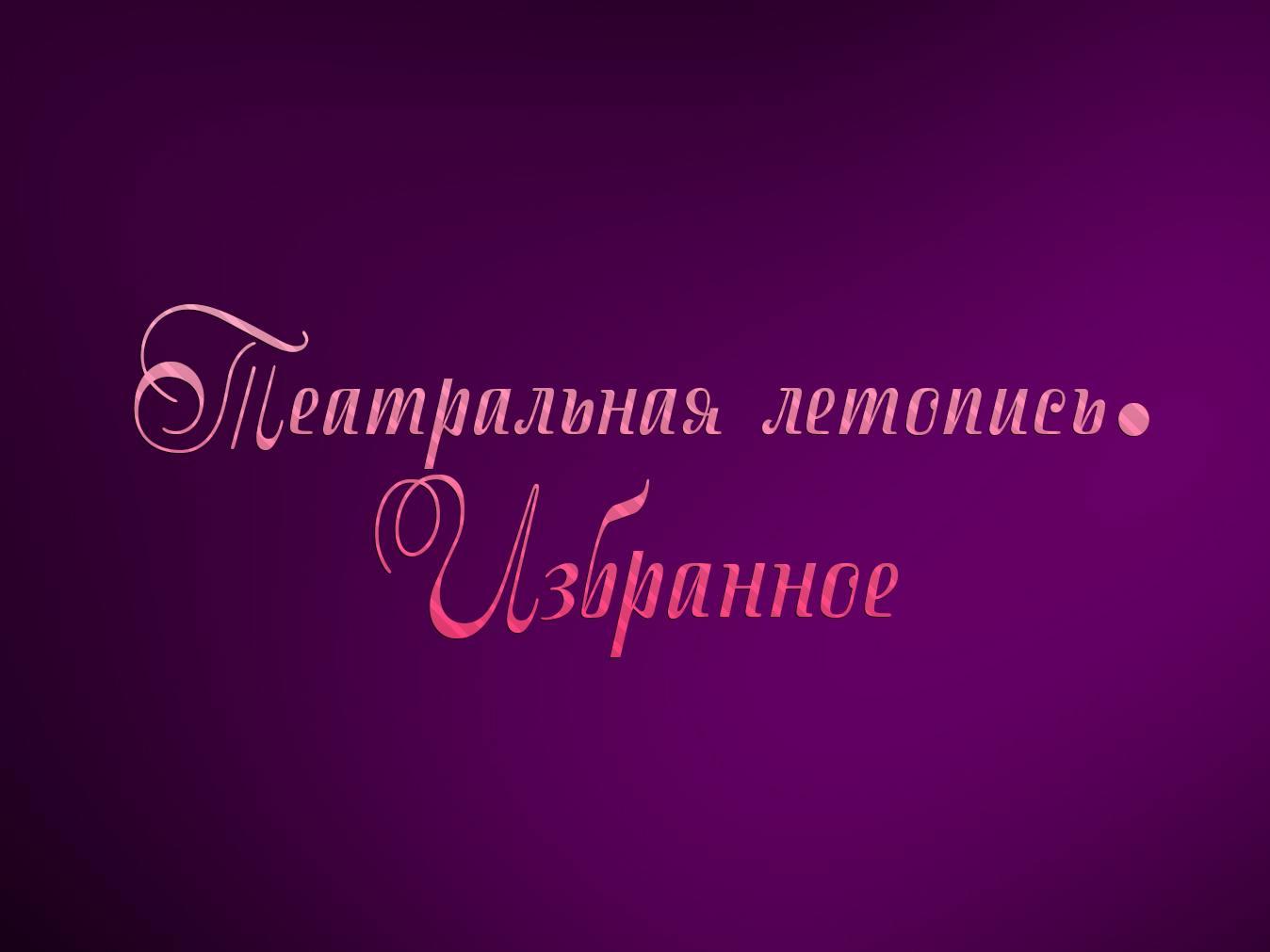 Театральная-летопись-Избранное-Василий-Лановой