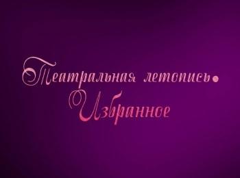 Театральная летопись Избранное Зинаида Шарко в 08:30 на канале Культура