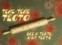 Теле-теле-тесто Цитрусовая ватрушка