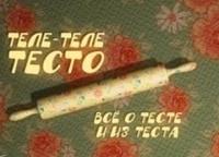 Теле-теле-тесто-Заварной-бисквитный-рулет