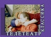 Телетеатр Классика Александр Белинский на ТВ в 13:25 на канале