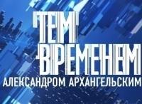 программа Россия Культура: Тем временем с Александром Архангельским Испытание бессмертием