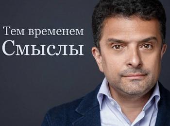 программа Россия Культура: Тем временем Смыслы Невыразимое подвластно ль выраженью