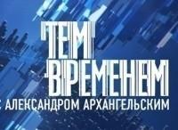 программа Россия Культура: Тем временем Смыслы с Александром Архангельским Экономика творчества