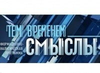 Тем временем Смыслы с Александром Архангельским Культурный капитал: что значит быть потребителем культуры в XXI веке в 12:25 на канале