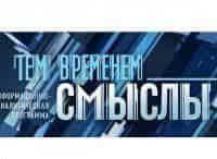 Тем временем Смыслы с Александром Архангельским Вера и цифра в 12:25 на канале