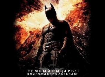 программа КИНО ТВ: Тёмный рыцарь: Возрождение легенды