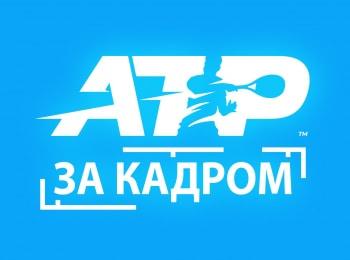 программа Евроспорт: Теннис Тележурнал ATP: За кадром VTR