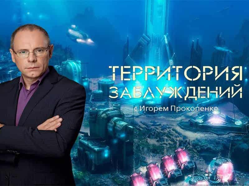программа РЕН ТВ: Территория заблуждений 176 серия