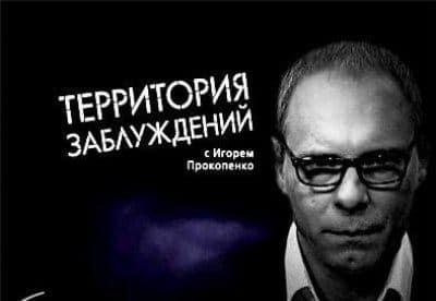 Территория заблуждений с Игорем Прокопенко - шоу, телепередача, кадры, ведущие, видео, новости - Yaom.ru кадр
