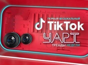 программа МУЗ ТВ: TikTok чарт