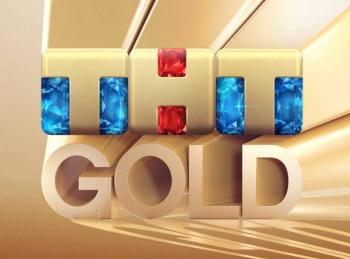 программа ТНТ: ТНТ Gold 68 серия