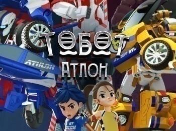 Тобот-Атлон-Сборник-16-й