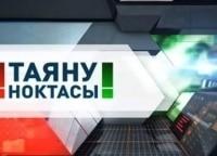 Точка-опоры-на-татарском-языке