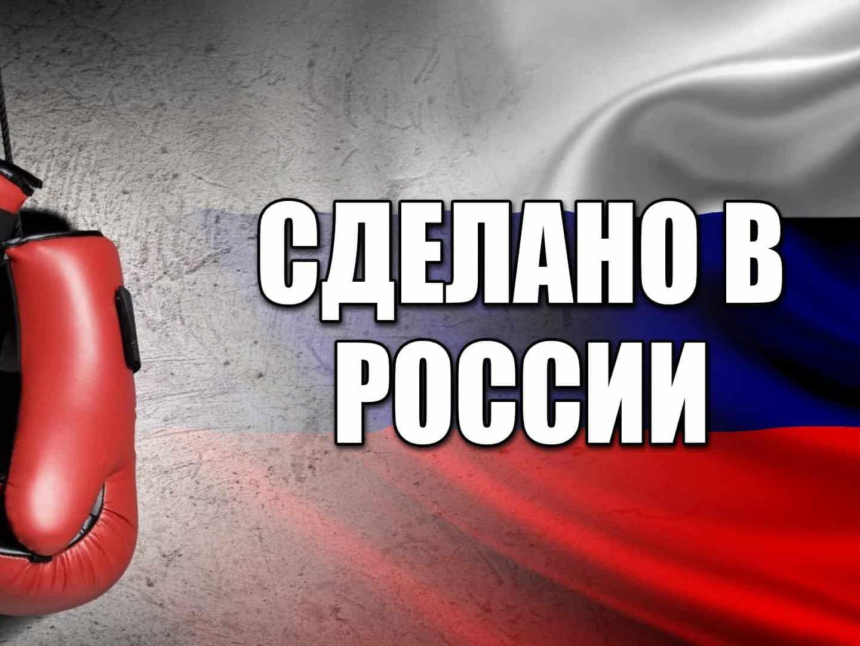 Топ 10 Сделано в России Умар Саламов против Норберта Дабровски в 16:30 на канале