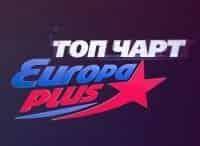 Тор чарт Европы плюс в 14:00 на канале