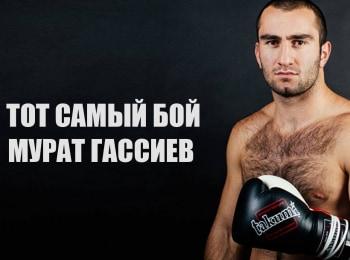 программа МАТЧ ТВ: Тот самый бой Мурат Гассиев