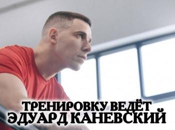 Тренировку ведет Эдуард Каневский 15 серия в 11:05 на канале