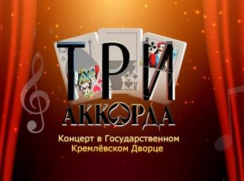 программа Первый канал: Три аккорда Концерт в Государственном Кремлевском Дворце