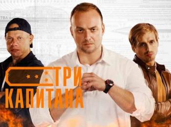Три капитана 9 серия в 21:00 на канале НТВ