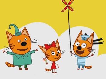 программа СТС love: Три кота 133 серия