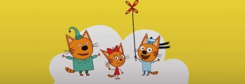 программа Карусель: Три кота Ссора
