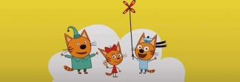 Три-кота-Золотая-рыбка