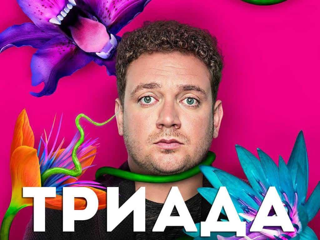 Триада 12 серия в 20:30 на канале ТНТ