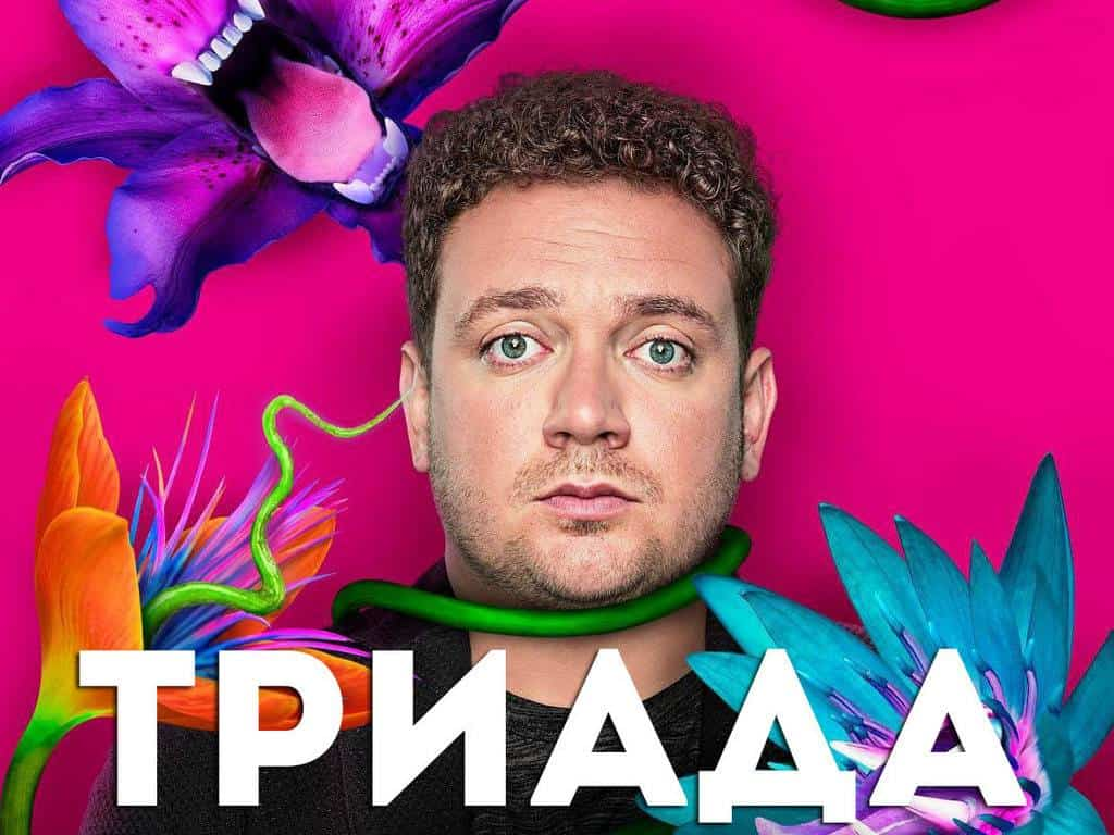 Триада 15 серия в 20:00 на канале ТНТ