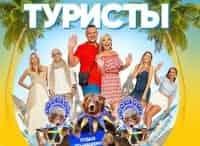 программа СТС: Туристы