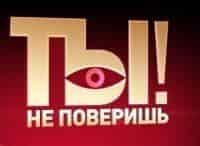 программа НТВ: Ты не поверишь!
