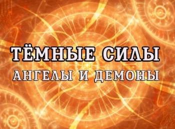 программа ТВ Центр: Тёмные силы Ангелы и демоны