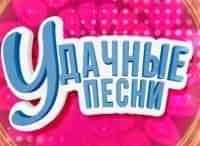 Удачные песни Весенний концерт в 14:45 на канале